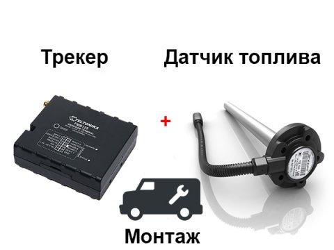 Комплект оборудования для контроля топлива (один бак)