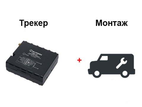 Комплект оборудования для контроля местоположения